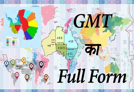 GMT full form in Hindi