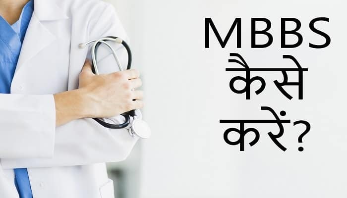 Details of MBBS full form in Hindi