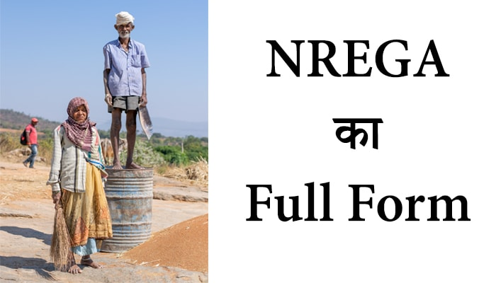 NREGA full form in Hindi और scheme के फायदे