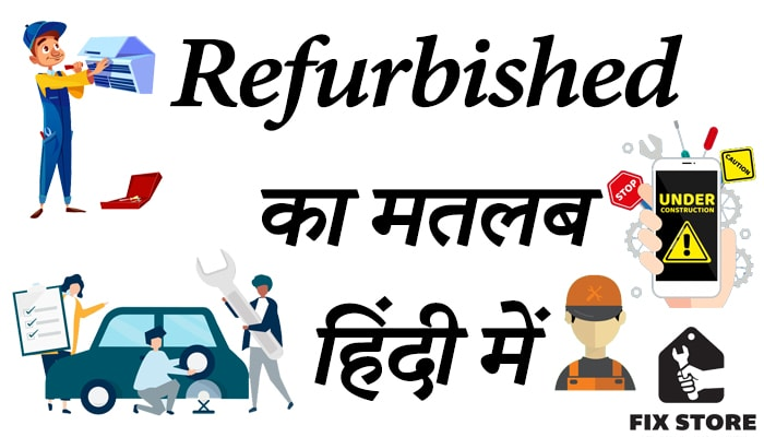 Refurbished meaning in Hindi and its uses