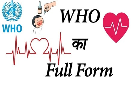 WHO full form in Hindi