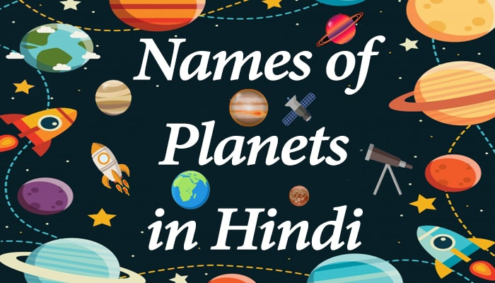 planets names in Hindi