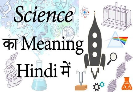 science meaning in Hindi