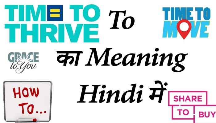 To meaning in Hindi and its uses