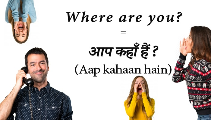 jaane where are you meaning in Hindi