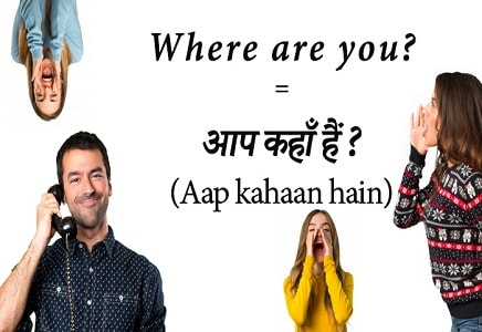 Where are you meaning in Hindi – इस के फायदे और इस्तेमाल